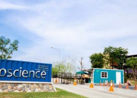 Siam Bioscience 2